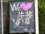 We Love 牛丼!