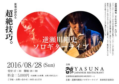 yasuna1