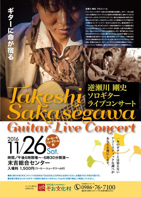 20161126-sakasegawa-pos