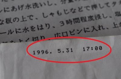 梅漬けのことIMGP7660 (2)