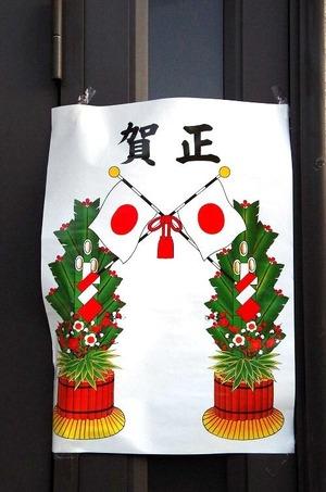 お正月飾り 賀正紙2010m-IMGP5313