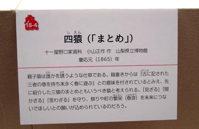 a四猿 まとめIMGP1871