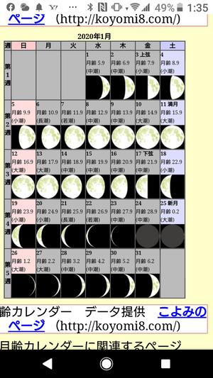Screenshot_20200117-013559