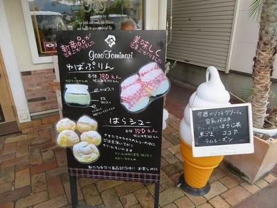 お豆腐170623s-IMG_8209