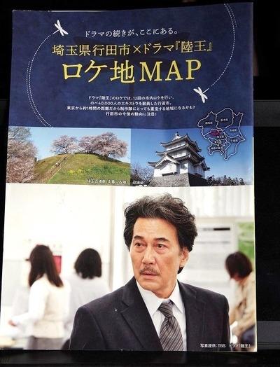 ロケ地マップs-IMGP5898