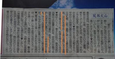 や山梨日日新聞1面コラム1701IMGP1932