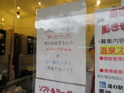 松本帰りs-IMG_8422