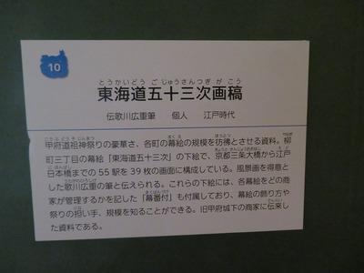 東海道五十三次画稿s-IMG_0944