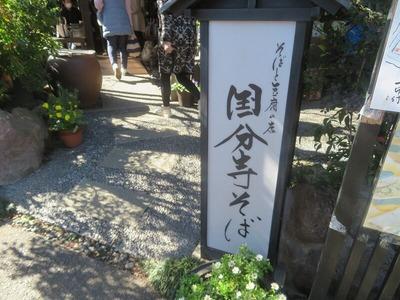 国分寺そばs-IMG_8418