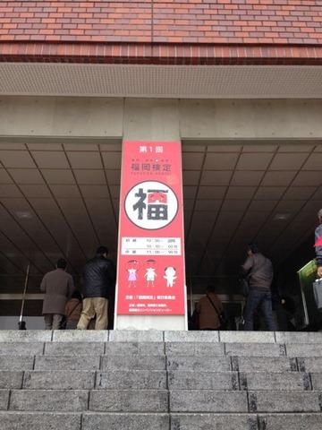 fukuoka-ken4