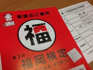 fukuoka-ken1