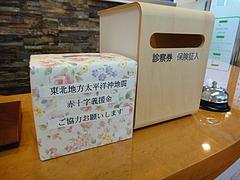 東関東大震災義援金について