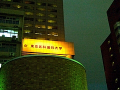 東京医科歯科大学での大学院講義