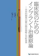 新刊本の完成:臨床医のためのインプラント治療原論 1