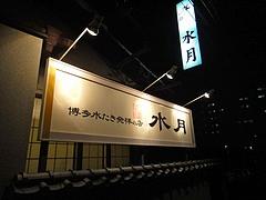 博多グルメは最高です。元祖「水たき」水月