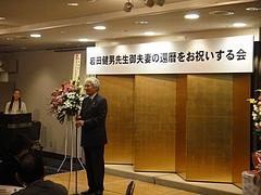 岩田健男先生の還暦祝いパーティー @ 京王プラザホテル