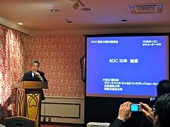 ブローネマルク・オッセオインテグレーション・センター ( BOC ) 20周年記念パーティー 前編