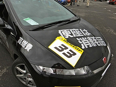 エコ耐久レース その2(番外編)