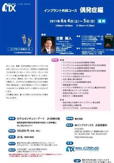 110605 koga complication leaflet