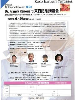 100620 FR Seminar