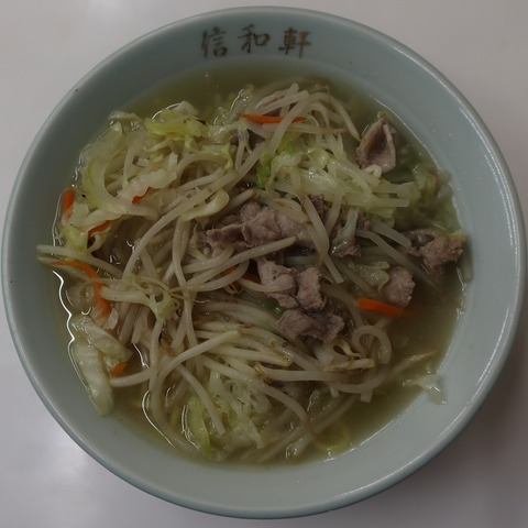 タン麺(信和軒)750