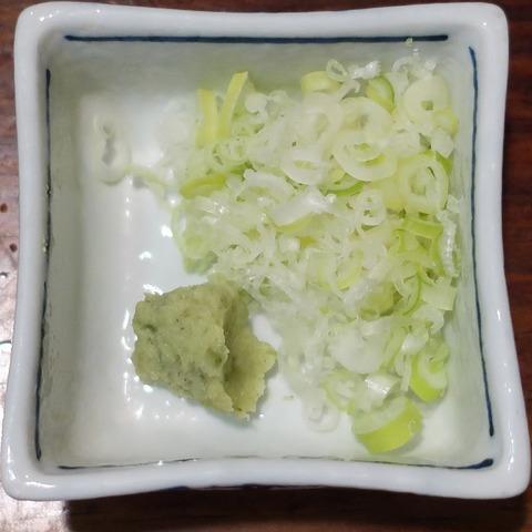薬味(いば昇)