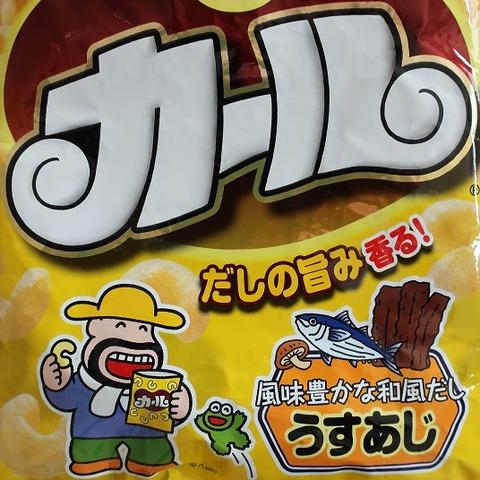 カールうすあじ袋(明治)