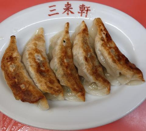 餃子(三来軒)350