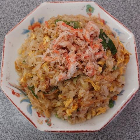 蟹炒飯(天津園)810