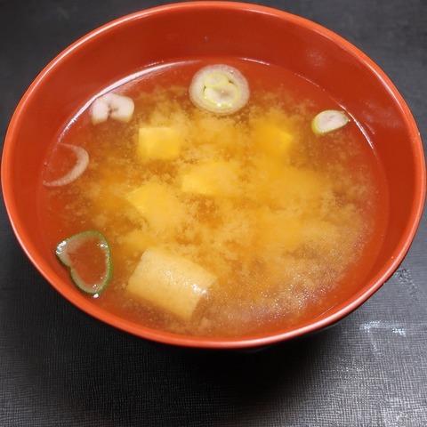味噌汁(志野)