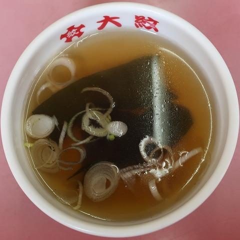 スープ(大紋)