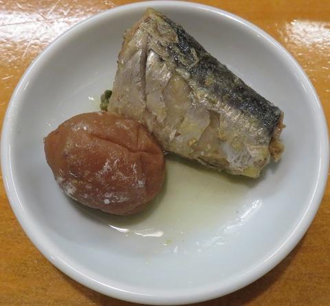 鰯梅煮(新八)