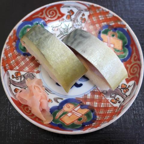 鯖寿司(千登利亭)