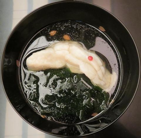 鮎魚女の椀(吉兆)