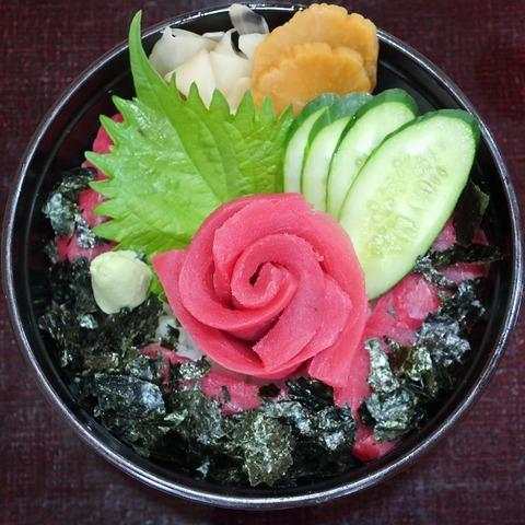 鉄火丼(寿司清)1836