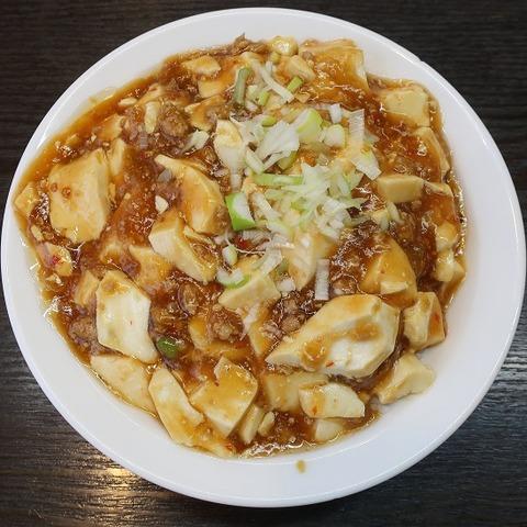 麻婆丼(南京亭国立店)930