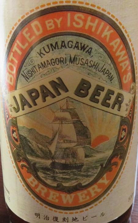 地ビール(三頭山荘)1200