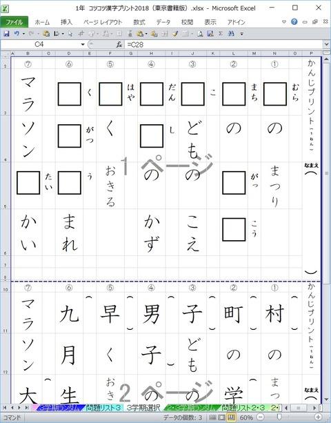 1年東京書籍3
