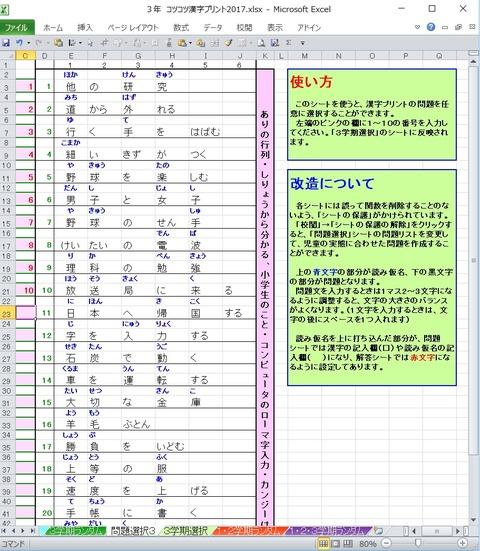 漢字プリント4年5