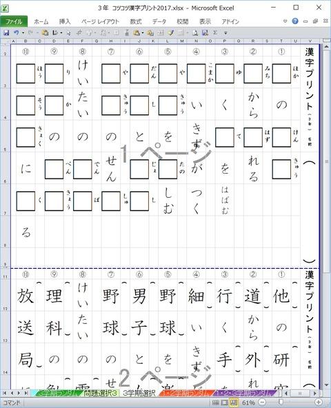 漢字プリント4年4