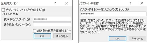 名簿ファイル8