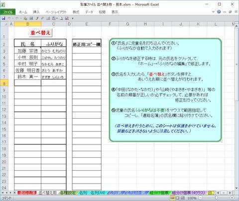 名簿ファイル10