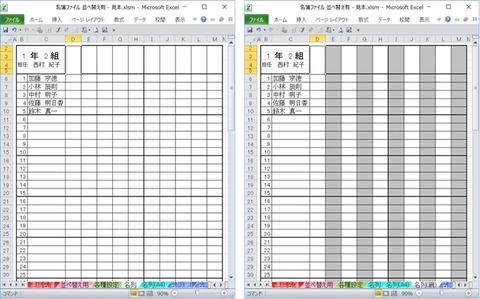 名簿ファイル9