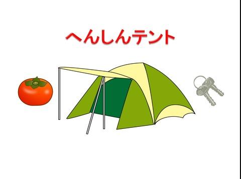 へんしんテント3