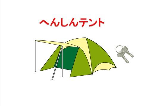 へんしんテント2