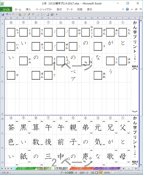 漢字プリント5