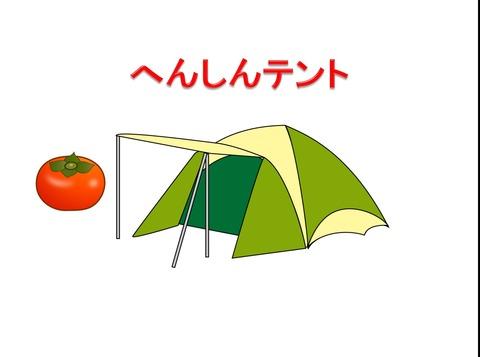 へんしんテント1