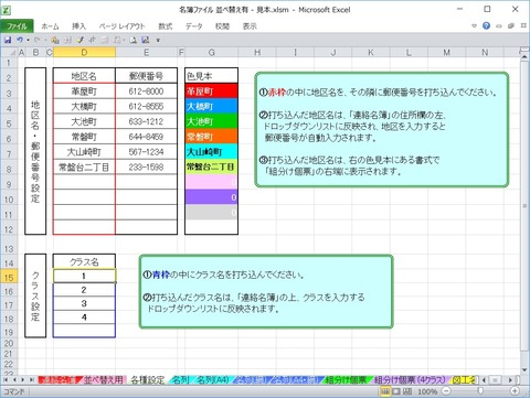 名簿ファイル2