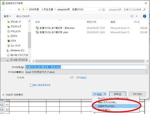 名簿ファイル7
