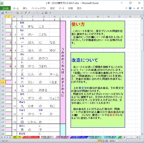 漢字プリント4